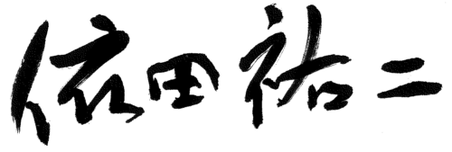 エネルギー事業部責任者 依田祐二 サイン